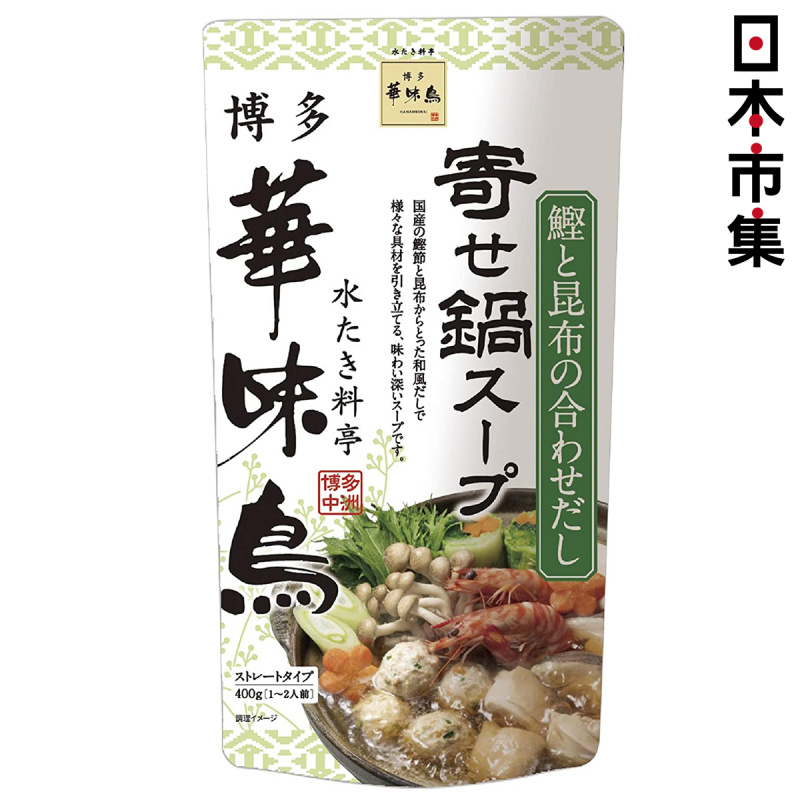 日本 博多華味鳥 海鮮火鍋 湯底包 1-2人前 400g【市集世界 - 日本市集】