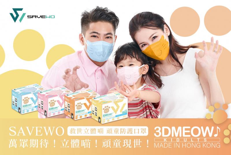 香港製 SAVEWO 3DMEOW FOR KIDULTS 救世立體喵頑童防護口罩 [4色] (30片獨立包裝/盒) (7歲以上中童 及 小顏人士適用)