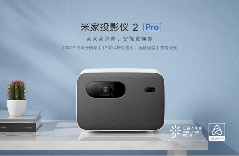 Xiaomi 小米 米家投影儀2 Pro