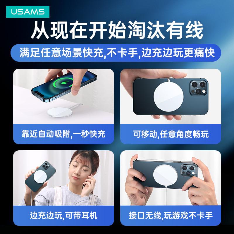 USAMS 原裝Magsafe iPhone12 磁吸無線快充充電器 [向下兼容其他iphone/android手機]