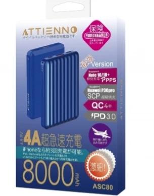 Attienno Super Charger Series 8000mAh 超級充電器