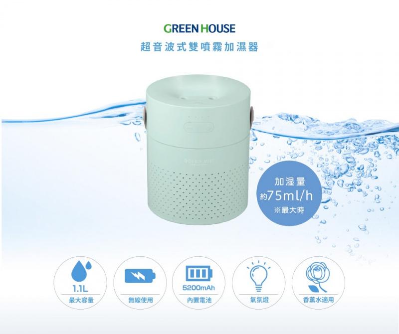 日本 Green House Double Humidifier 超聲波雙噴霧保濕機