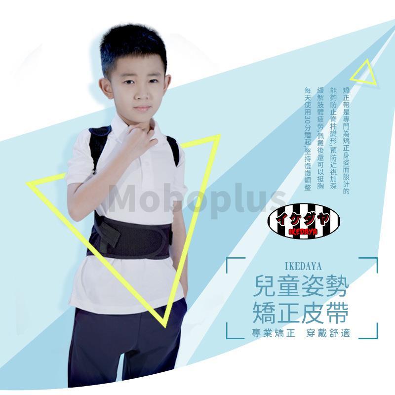 日本IKEDAYA 兒童防駝背矯姿帶