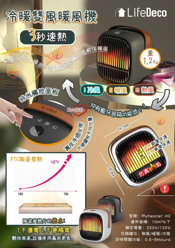 日本LifeDeco MyHeater H2PTC智能音樂冷暖風
