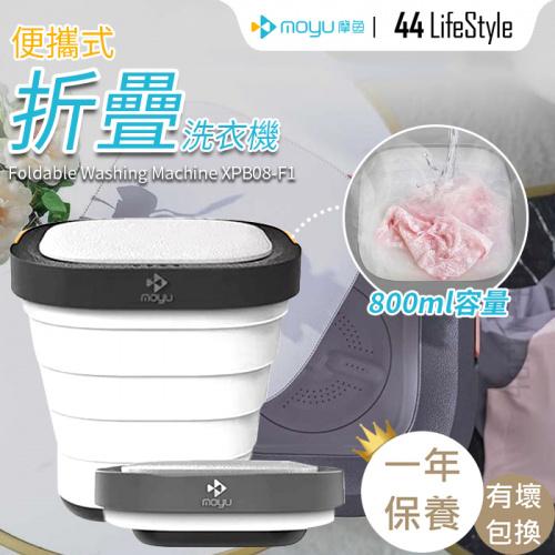 Moyu 便攜式折疊洗衣機XPB08-F1 -小型洗衣機 衣物清潔機 內衣褲清洗機