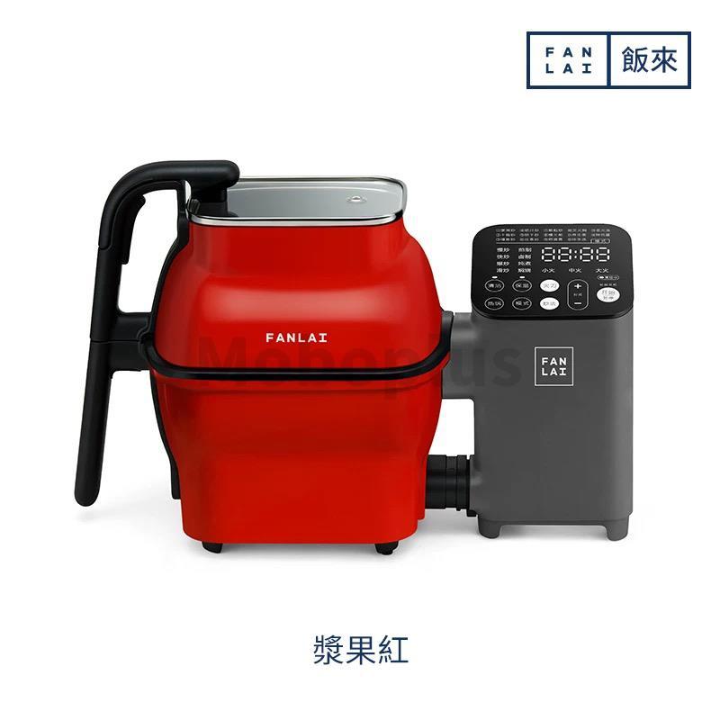 【3分鐘出菜】FANLAI 7 in 1 智能炒菜機【3色】