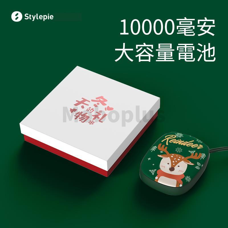 Stylepie 10000mAh 充電暖手寶