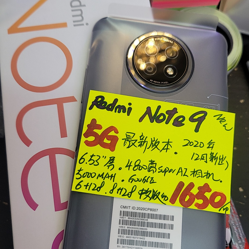 全新登場~紅米Note9 5G (2020年12月新上市)⚡️