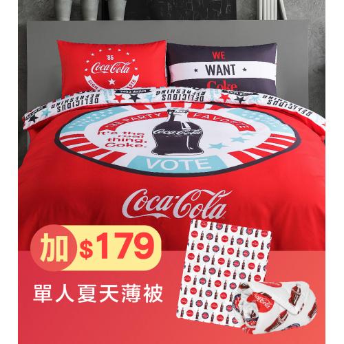 Casablanca Coca-Cola CK004 2020 寢具套裝 (可以$179加購夏天薄被) [4尺寸]