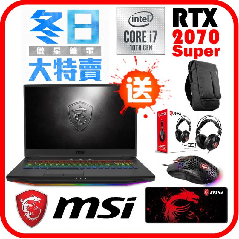 """MSI GT76 Titan DT 10SFS 17.3""""泰坦系列電競筆電( i7-10700K / RTX2070 Super / 300Hz )"""