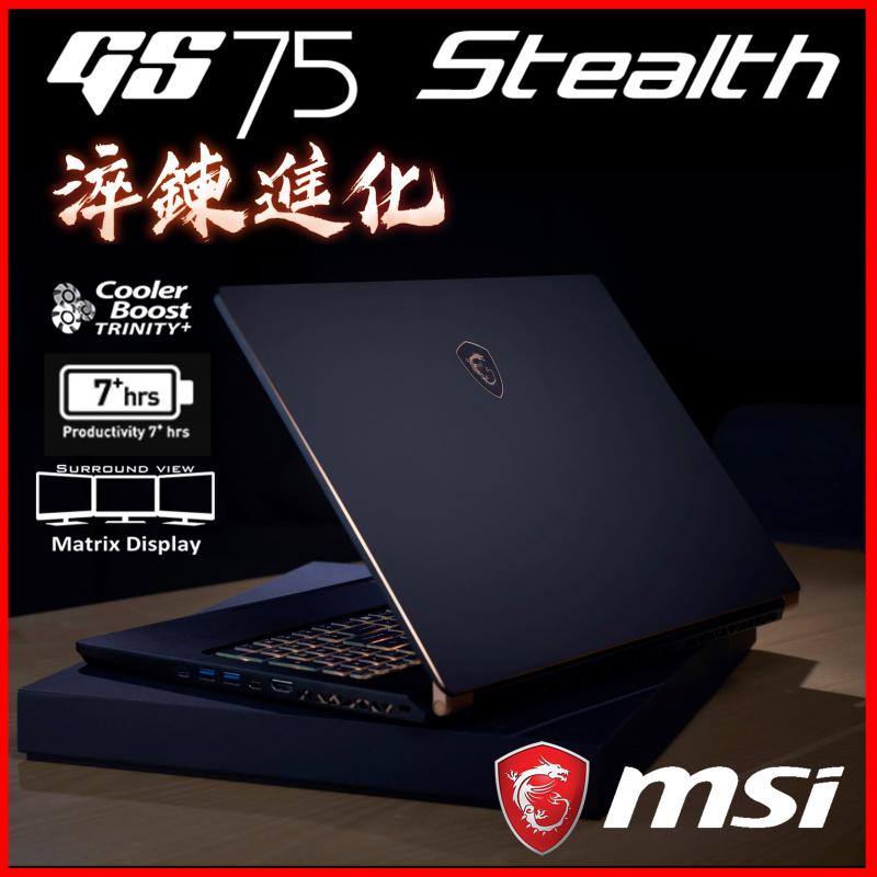 "MSI GS75 Stealth 10SE 17.3""極致纖薄電競筆電( i7-10870H / RTX2060 / 240Hz )"
