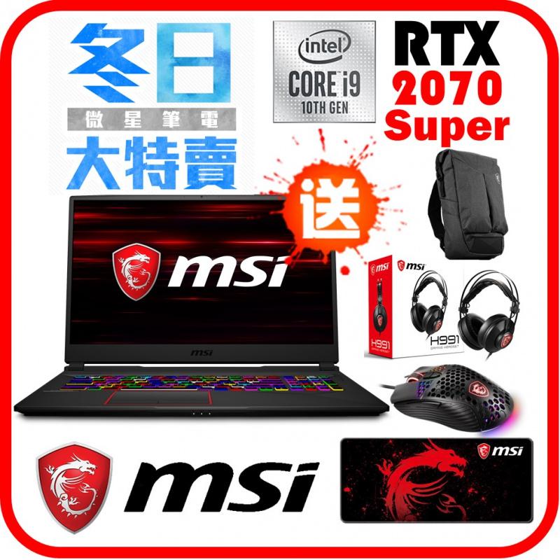 """MSI GE66 10SFS 15.6""""掠奪者電競筆電 ( i9-10980HK / RTX2070 Super / 240Hz )"""
