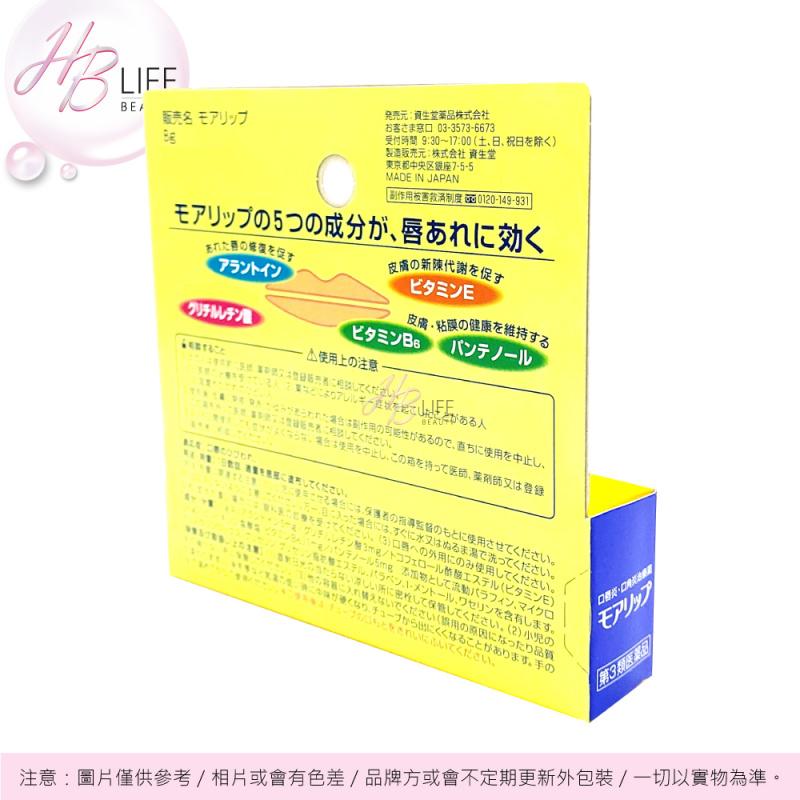 Shiseido MOILIP 藥用潤唇膏(8克)