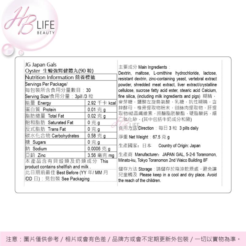 JG 蠔蜆精華肝腎滋補錠 (90粒)