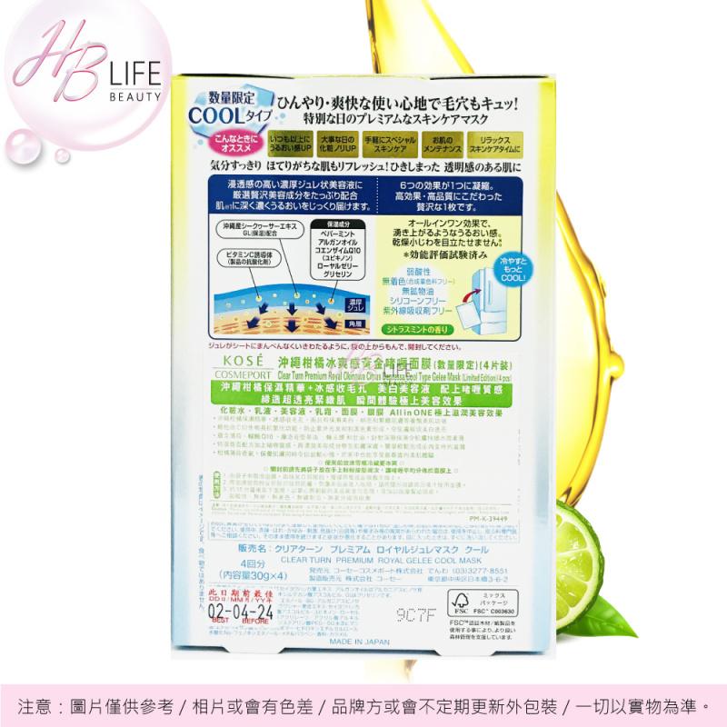 Kose Clear Turn 頂級保濕凝膠沖繩柑橘黃盒面膜 (4片)