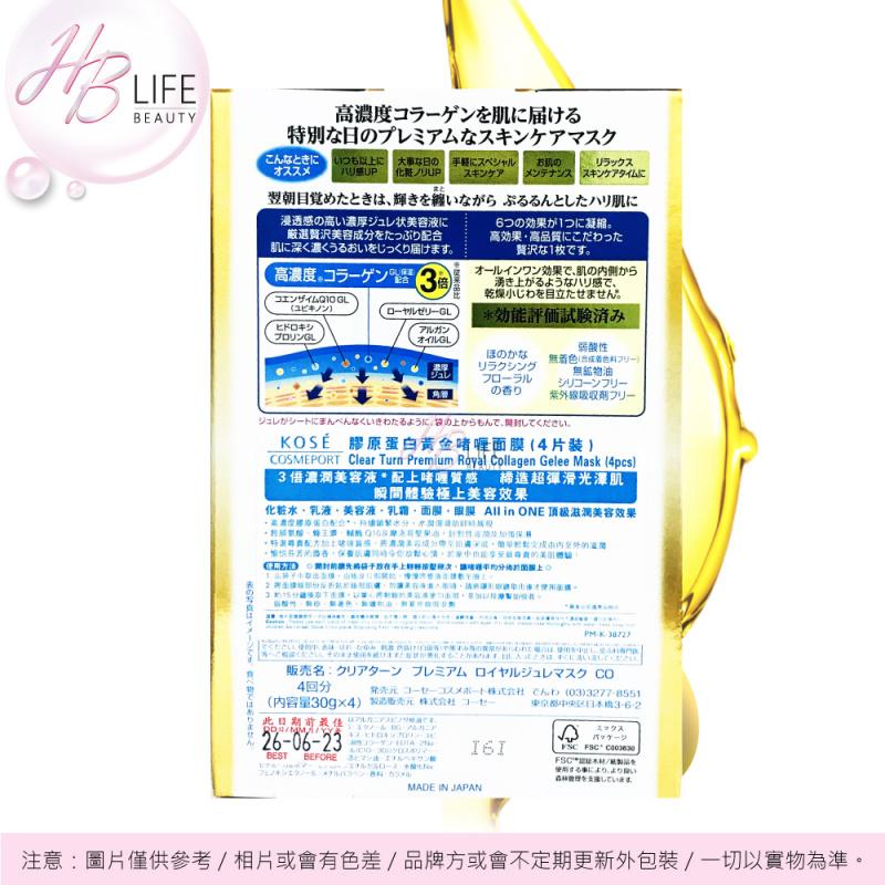 Kose Clear Turn 頂級保濕凝膠3倍膠原蛋白緊緻藍盒面膜 (4片)