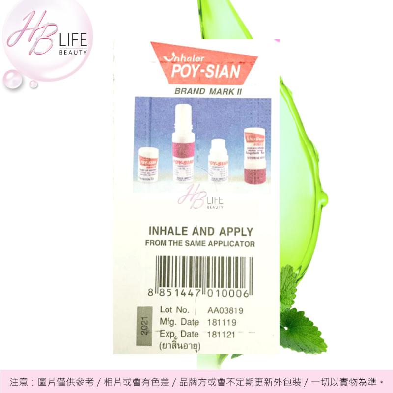 Poy Sian 八仙通兩用通鼻精油雙頭棒 (外觀顏色隨機發送) 1.7 毫升