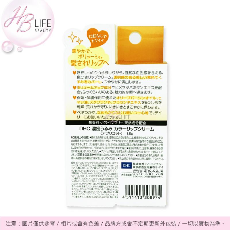 DHC 甜心橘紅橄欖護唇膏 1.5g