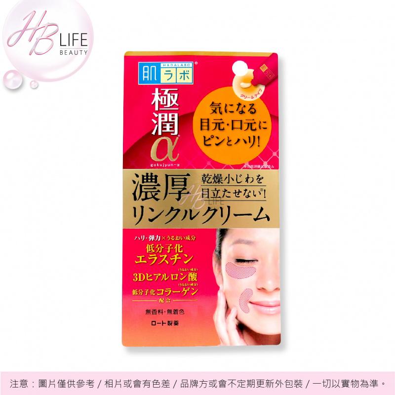 肌研極潤α系列抗皺高效眼咀霜 30g