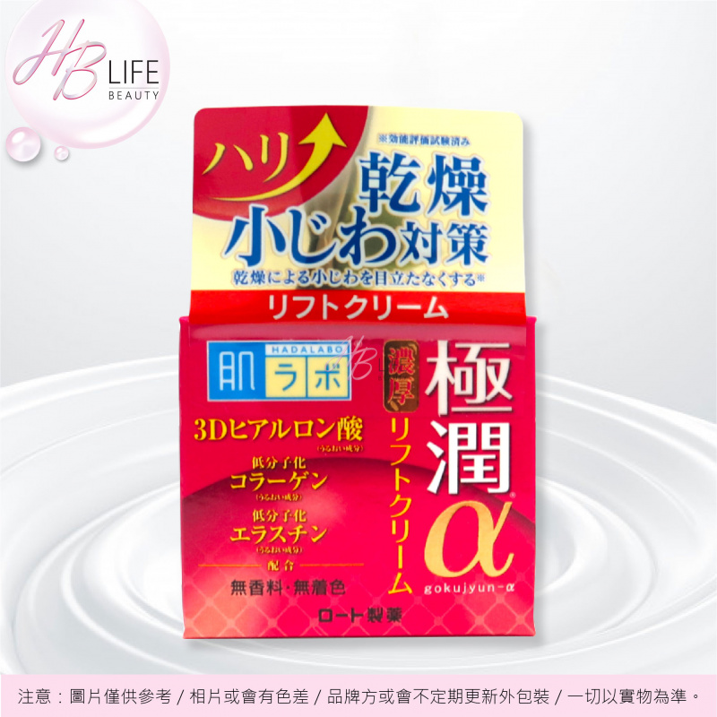 肌研極潤α抗皺顯效面霜 50g