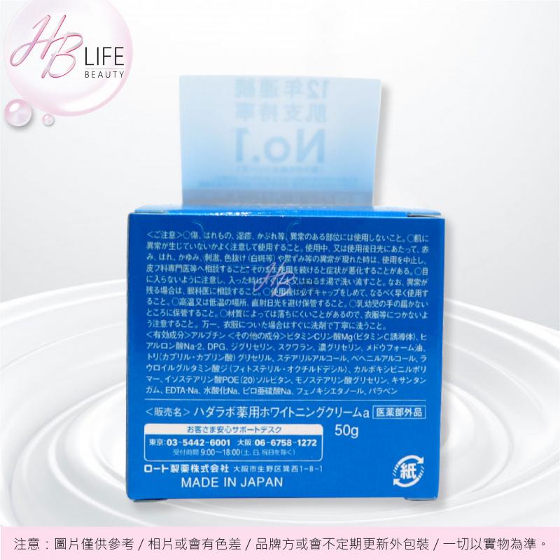 肌研白潤系列–美白面霜 50g