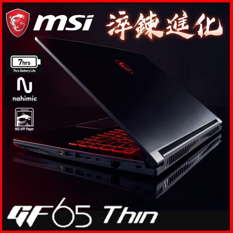 "MSI GF65 Thin 10SER 15.6""戰鬥堡壘電競筆電( i7-10750H / RTX2060 / 144Hz)"