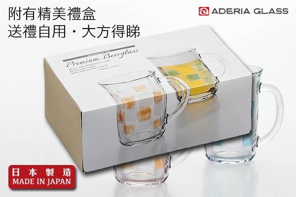 Aderia型格有耳啤酒杯套裝 (2枚入)|日本製造