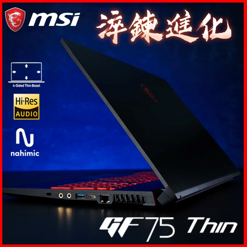 "MSI GF75 Thin 10SCSR 17.3""戰鬥堡壘電競筆電( i7-10750H / GTX1650Ti / 144Hz)"