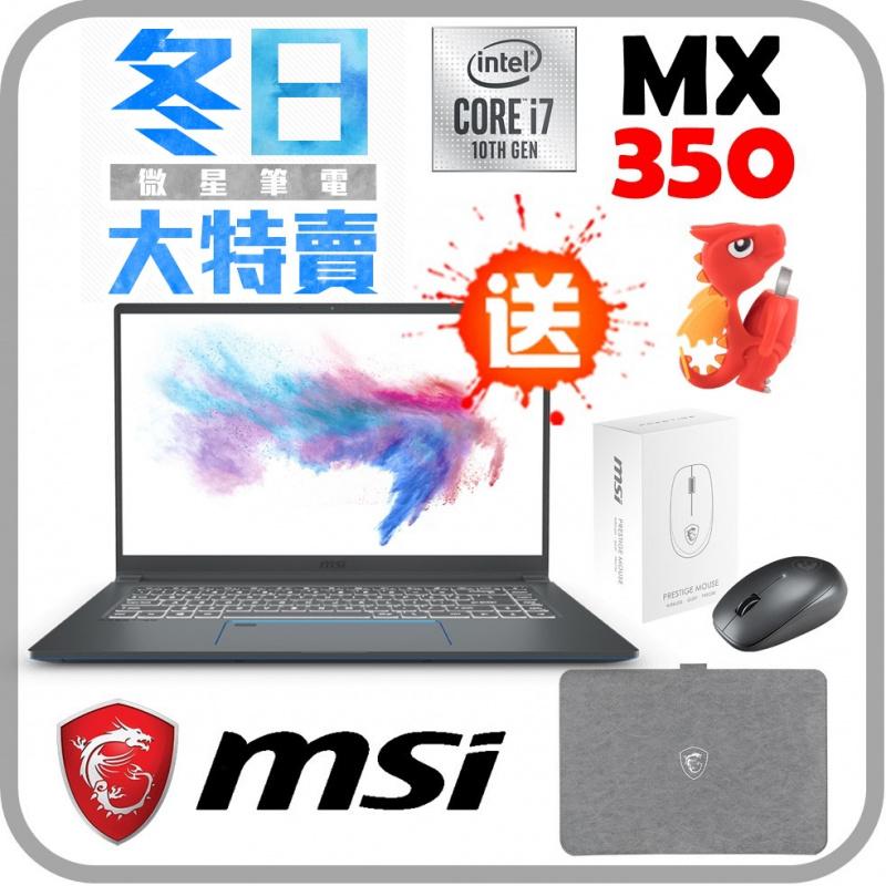 """MSI Prestige 14 A10RBS 14""""專業創作者筆記型電腦( i7-10710U / MX350 )"""