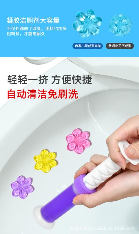 多次使用廁所馬桶剎菌消臭凝膠,空氣消新劑,香芬凝膠