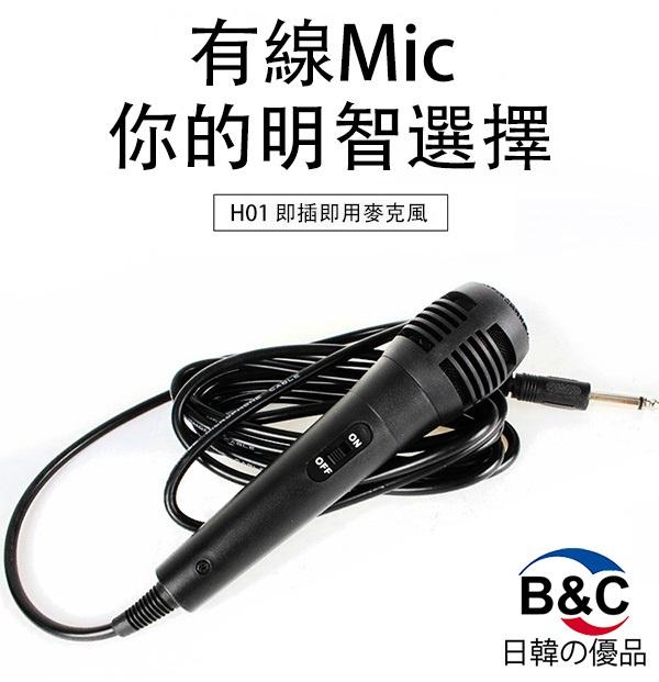 韓國B&C 舞台功放戶外音箱喇叭專用麥克風 家用KTV音響組合麥3米長線