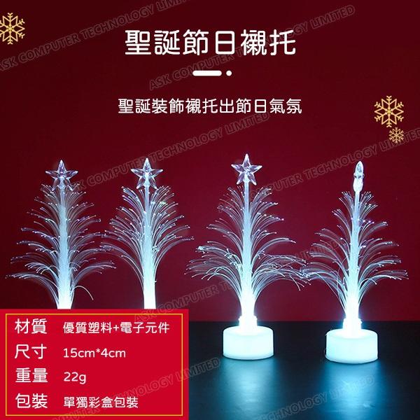 B&C 迷你LED燈光聖誕樹