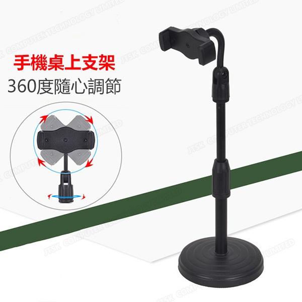 日本JTSK - 追劇神器 可伸縮便攜式手機支架 主播直播 懶人支架 多功能檯面支架