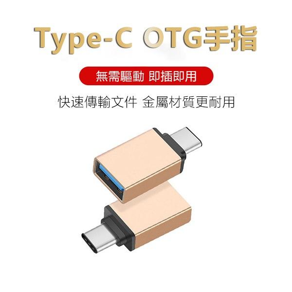 日本JTSK - Type-C USB OTG手指