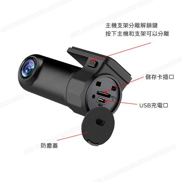 日本JTSK - 隱藏式高清錄影WIFI車載全景行車記錄器