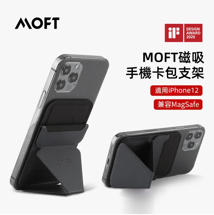 Moft MagSafe Wallet Stand 磁吸手機支架 iPhone 12 專用 兼容 MagSafe