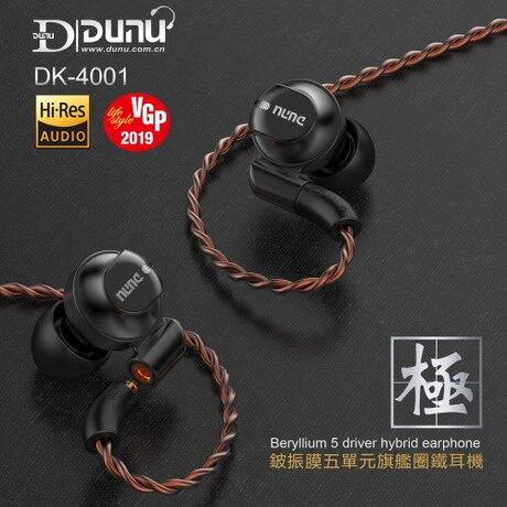 DUNU DK-4001 五單元(4動鐵+1動圈) 耳道式耳機