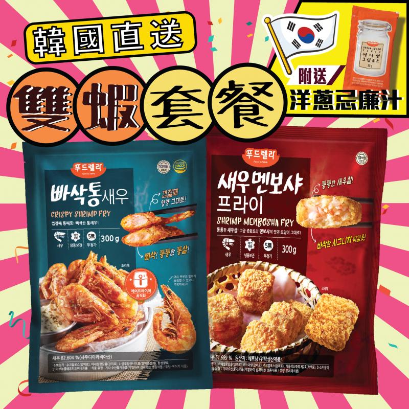 韓國Foodrella 雙蝦氣炸套餐(附送洋蔥忌廉汁)