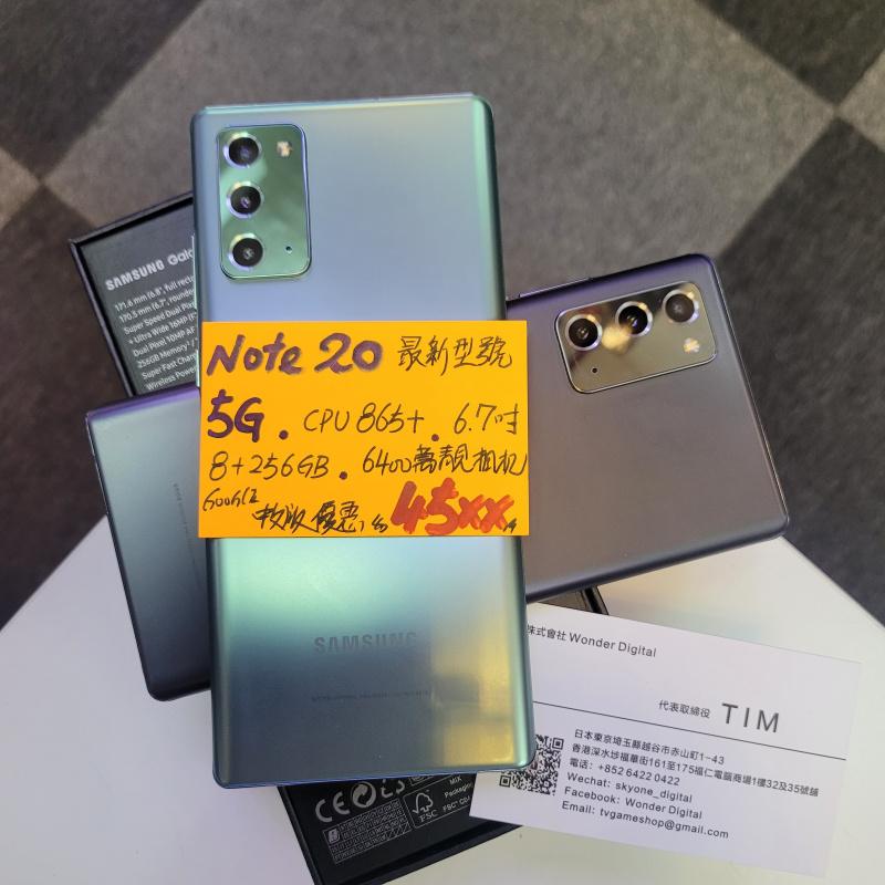 快閃優惠~最新三星 Note20 5G (8+256國際中文版)⚡️