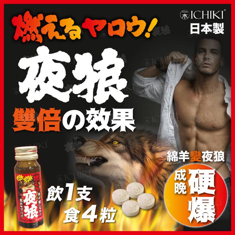 ICHIKI - 夜狼套裝