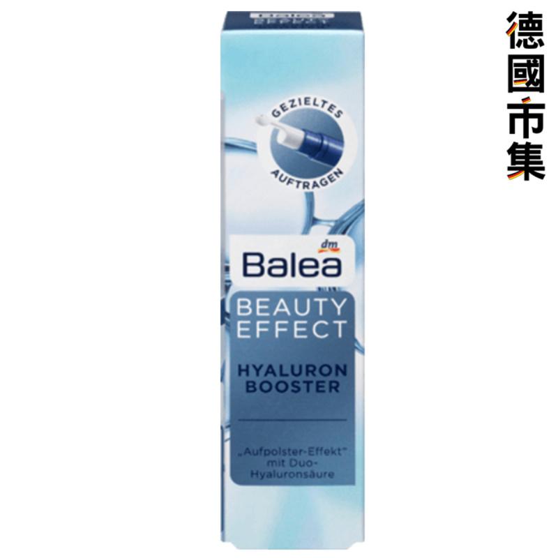 德國 Balea 芭樂雅 玻尿酸 2倍強效抗皺再生精華 (最新版) 10ml【市集世界 - 德國市集】