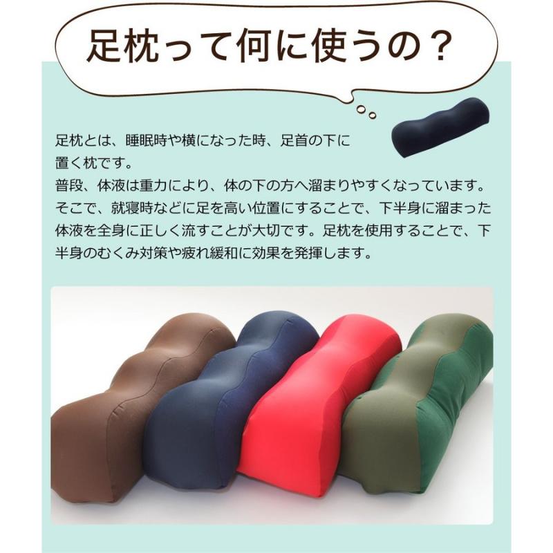 Beech -【王様の足枕】日本製王樣舒適足枕 [4色]