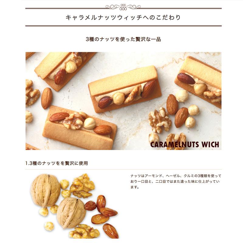 日本C3 甜點工藝店 榛子合桃杏仁 焦糖忌廉 曲奇酥餅禮盒 (1盒5件)【市集世界 - 日本市集】