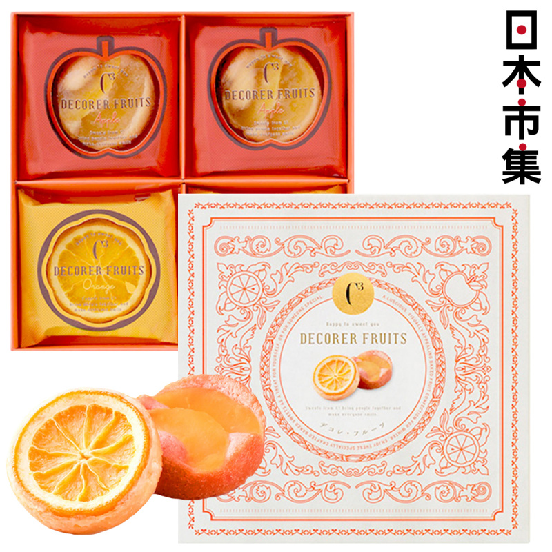 日本C3 甜點工藝店 蘋果x橙果乾 特色工藝蛋糕禮盒 (1盒4件)【市集世界 - 日本市集】