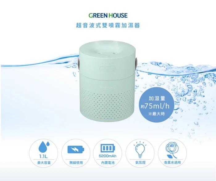 日本 Green House Double Humidifier 超聲波雙噴霧保濕機【3色】