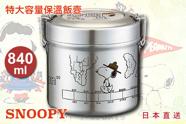 "Snoopy ""in the 80's""可愛保溫飯壼 (840ml)"