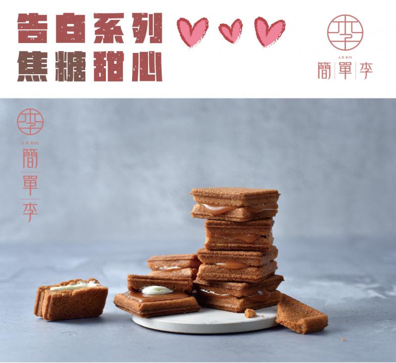 簡單李-焦糖甜心- 焦糖奶油夾心酥 -[8件裝]