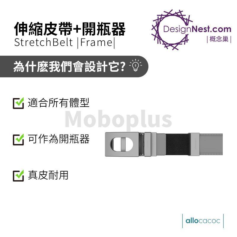 荷蘭Allocacoc Stretch Bell 二合一伸縮皮帶開瓶器