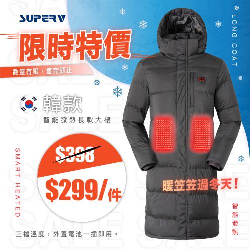 SuperV 韓風智能發熱長褸款 [3尺寸]