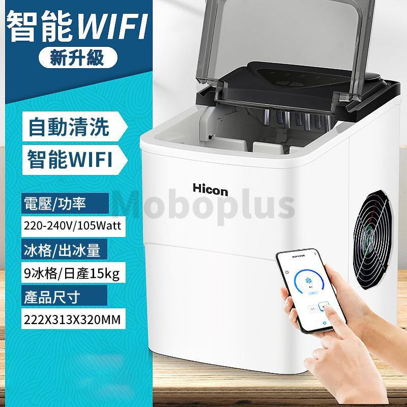 Hicon 製冰機(子彈頭圓冰)【多款可選】